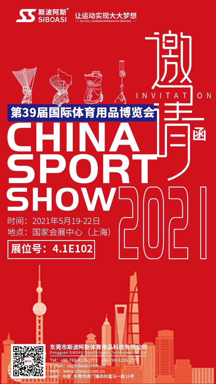 China Sports Show Invitation